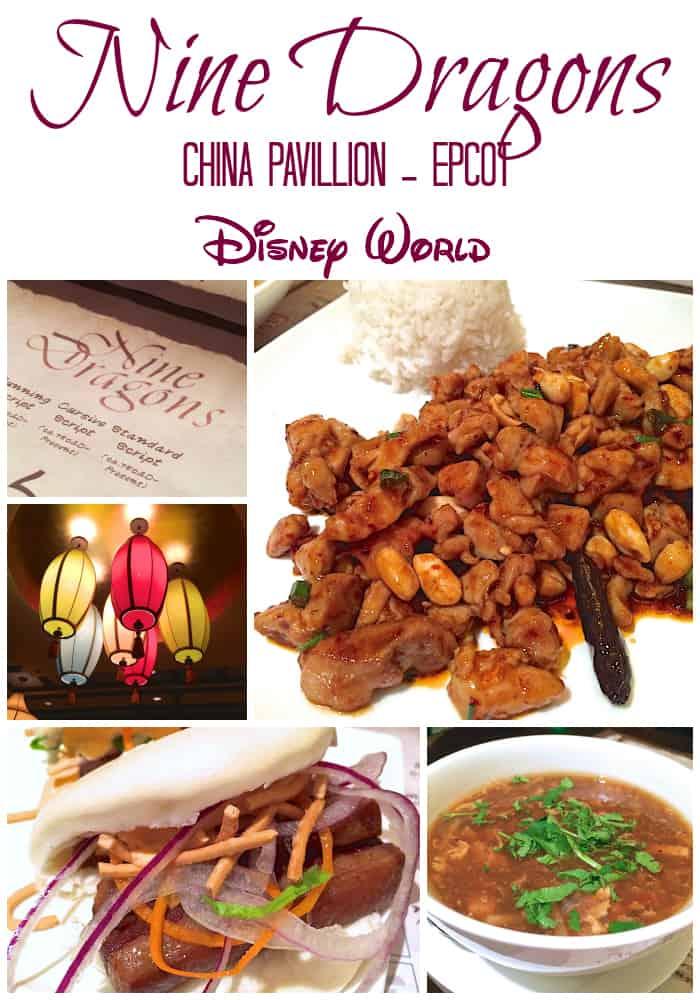 Nine Dragons Restaurant - Epcot {Disney World}